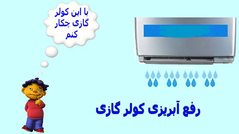 علت چکه کردن آب از پانل کولر گازی چیست ؟